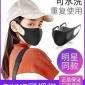 明星同款超柔棉成人款�和�款�r尚口罩透�夥丽卜�PM2.5防�m口罩
