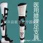 �t用外固定支具膝踝足固定器�L腿支具大腿固定器下肢固定支具
