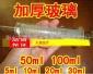 玻璃�筒/�筒灌�c器/�管/鼻�注射喂�/灌�c�筒50ml 100ml分�b