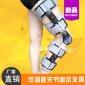 膝�P�固定支具膝�w�x骨骨折�A板�o具腿部下肢支架�g��p��康��